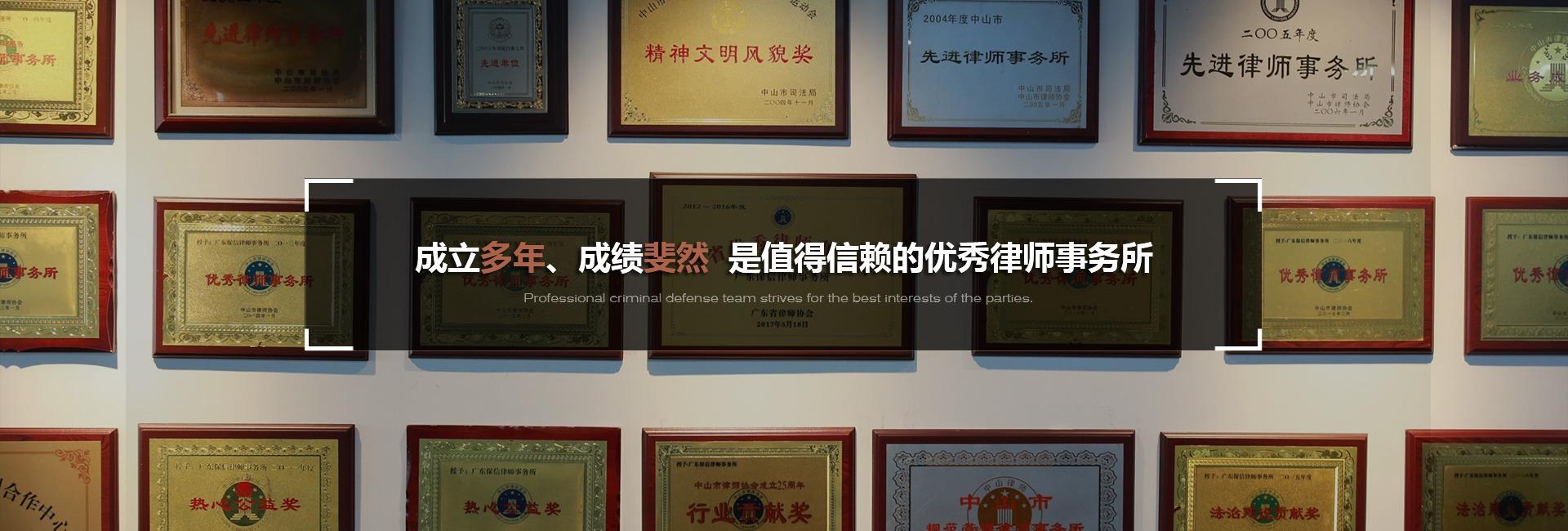 广东保信律师事务所