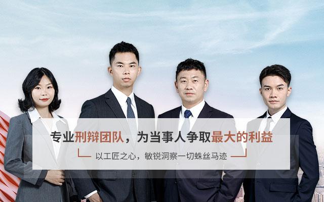 杨帆律师刑事辩护团队