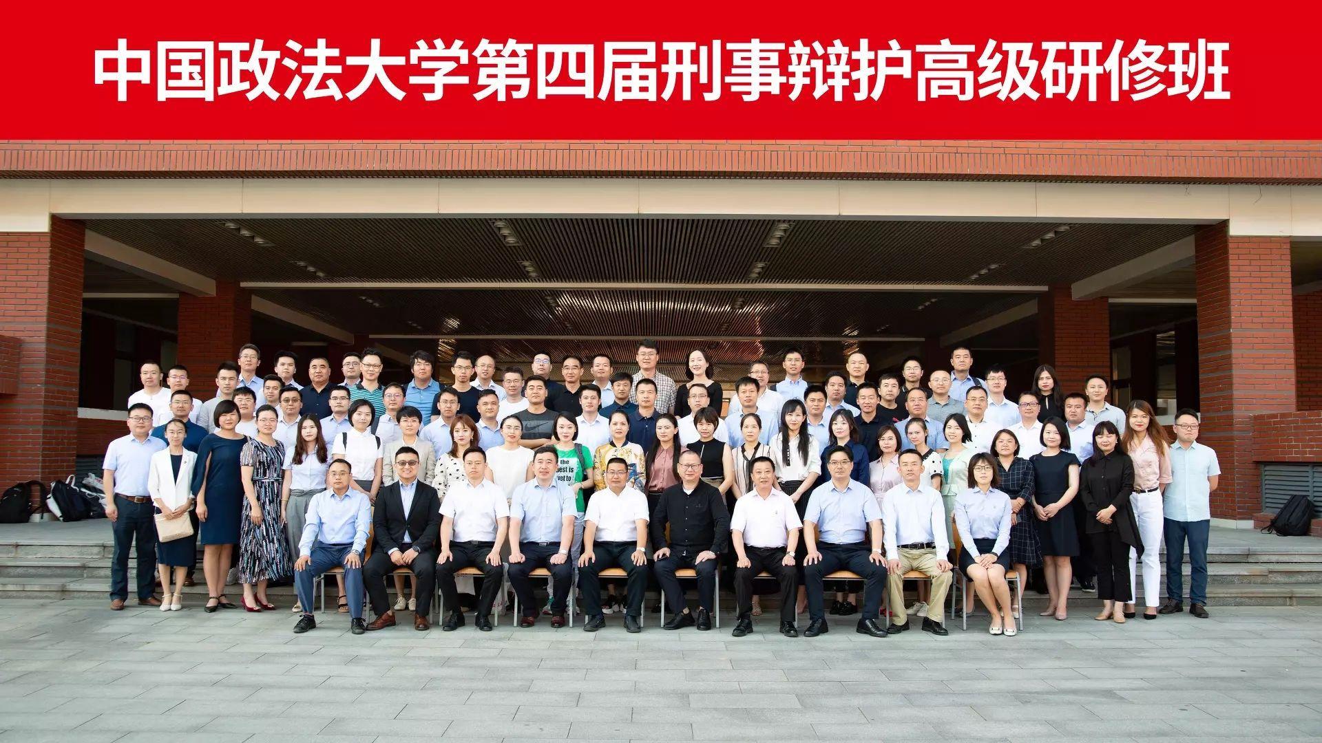 杨帆律师受邀参加中国政法大学第四届刑事辩护高级研修班