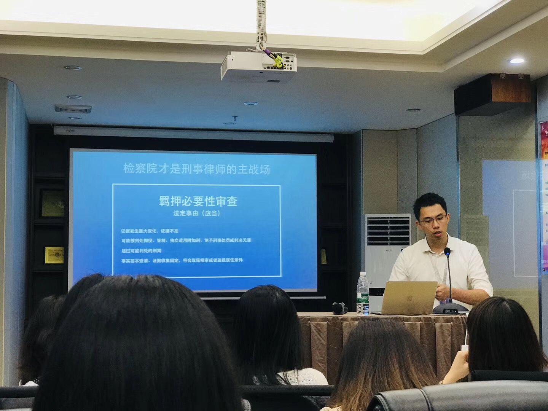 杨帆律师受邀前往孚道律师事务所讲课