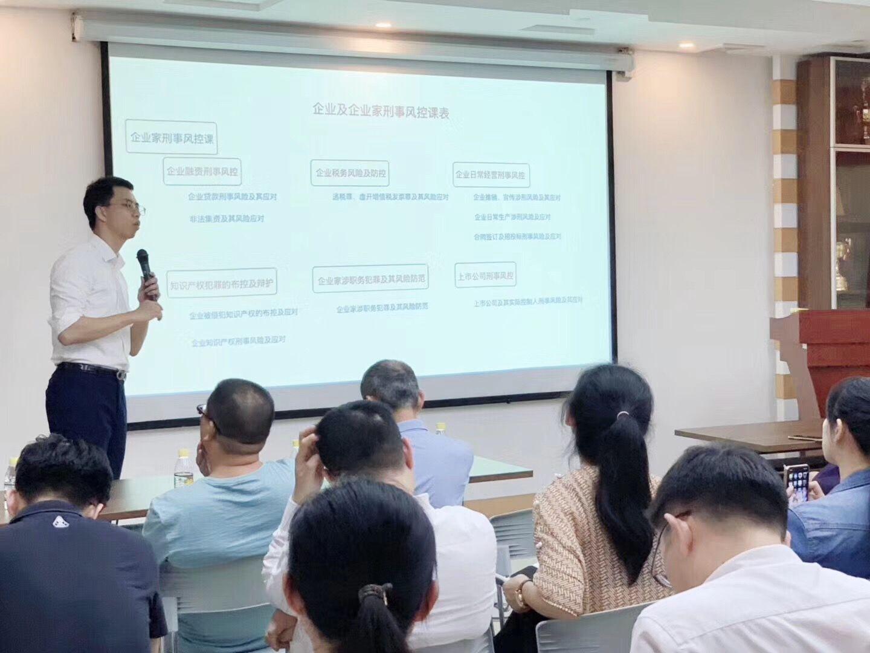 杨帆律师受邀向中山市企业家协会成员授课