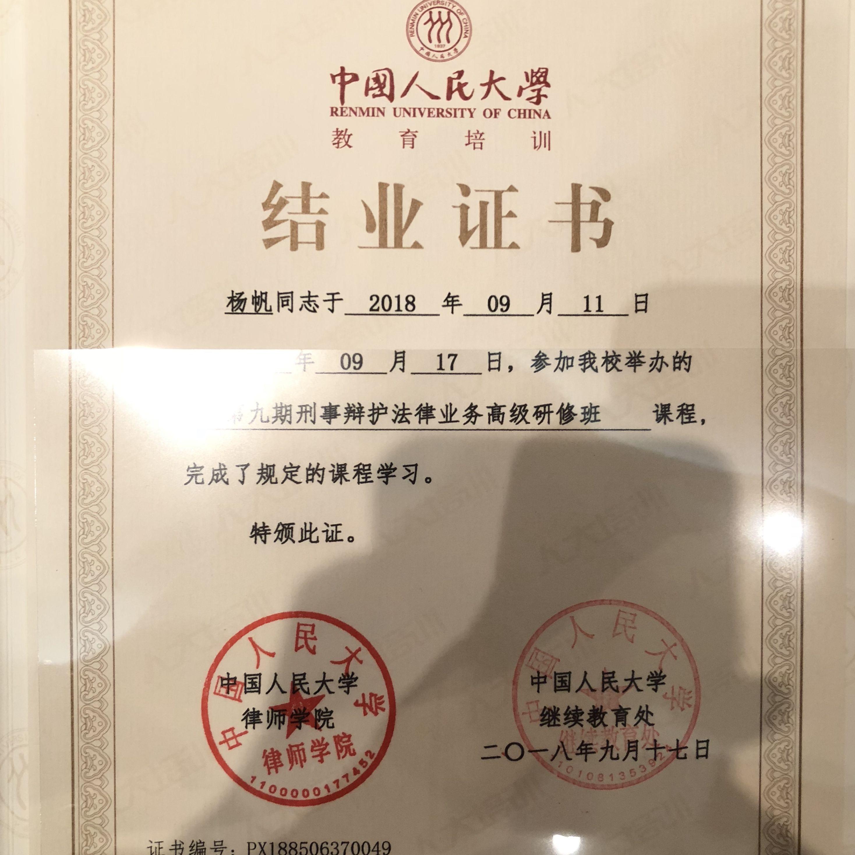 杨帆律师参加第九期人民大学刑事辩护高级研修班