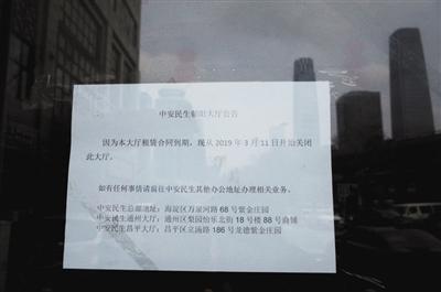 杨帆律师就北京中安民生涉嫌非法集资案件接受财新杂志采访